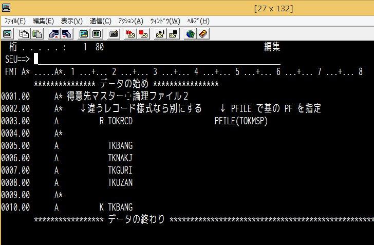 AS400の論理ファイル