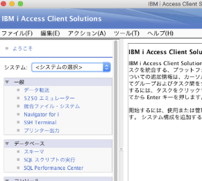 Windows8 1にIBM i Access ClientSolutions(ACS)をインストール